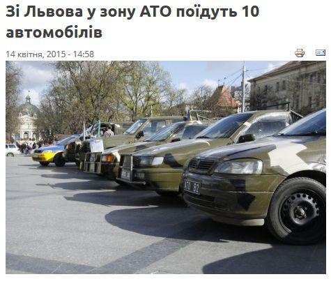 FireShot Screen Capture #2495 - 'Зі Львова у зону АТО поїдуть 10 автомобілів I Газета «День»' - www_day_kiev_ua_uk_news_140415-zi-lvova-u-zonu-ato-poyidut-10-avtomobiliv.jpg