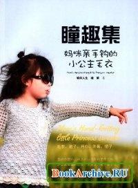 Книга Moms Hand-knitting Little Princess Sweater