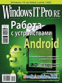 Журнал Windows IT Pro/RE №5 (май 2015)