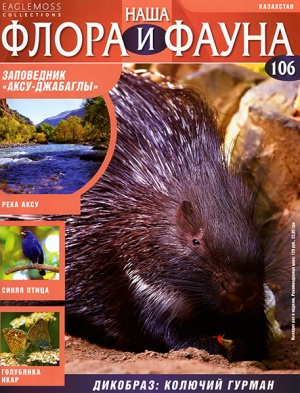Журнал Журнал Наша флора и фауна № 106 2015