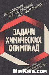Книга Задачи химических олимпиад (Принципы и алгоритмы решений)