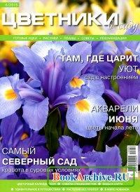 Книга Цветники в саду № 6 2015