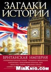 Книга Британская империя