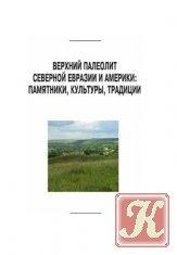 Книга Книга Верхний палеолит Северной Евразии и Америки: памятники, культуры, традиции