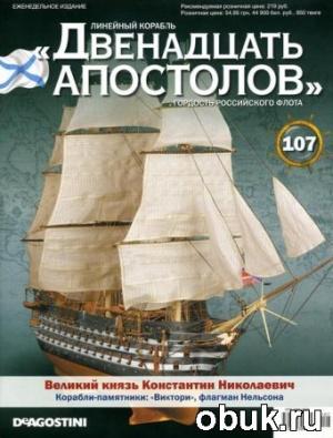 Журнал Линейный корабль «Двенадцать Апостолов» №107 (2015)