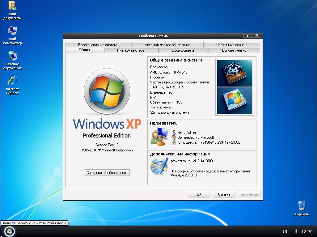 Windows Xp 2011 Образец