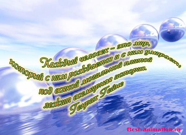 Цитаты великих людей - Величие и ничтожество человека - Каждый человек - это мир, который с ним рождается и с ним умирает...