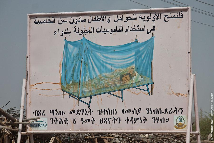 Эритрея. Реклама и вывески.