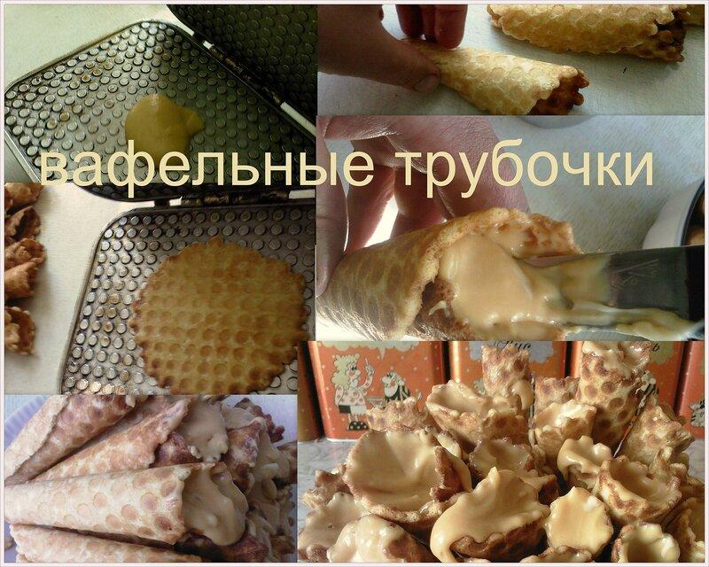 вафли и вафельные трубочки