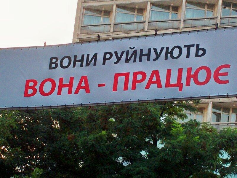 Избирательный лозунг Юлии Тимошенко