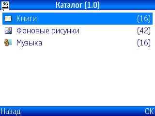 Download Master на мобильных телефонах