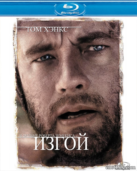 Изгой / Cast Away (2000/BDRip/HDRip) + AVC