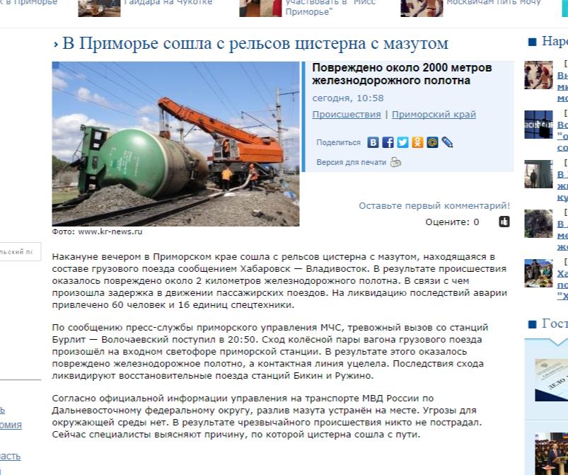 В Приморье сошла с рельсов цистерна с мазутом  РИА  Восток-Медиа .png