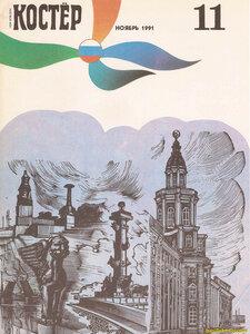 Детский журнал Костёр ноябрь 1991