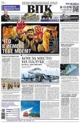 Журнал Военно-промышленный курьер №13 2015