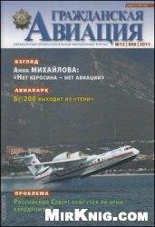 Журнал Гражданская авиация №12 2011