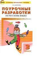 Книга Поурочные разработки по русскому языку, 3 класс, Дмитриева О.И., 2014