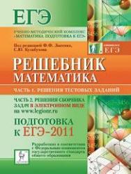 Книга Математика, Подготовка к ЕГЭ 2011, Решебник, Часть 2, Лысенко Ф.Ф., Кулабухов С.Ю., 2010