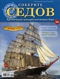 Журнал Соберите Седов №36