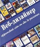 Книга Веб-дизайнер