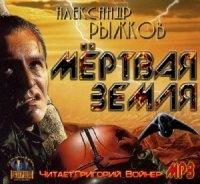 Книга Рыжков Александр - Мёртвая Земля (Аудиокнига)