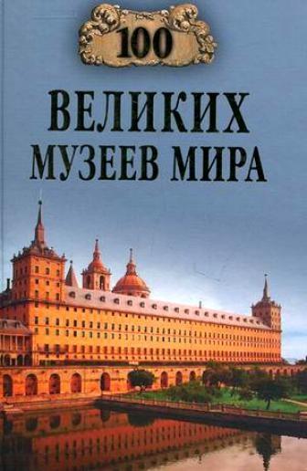Книга Ионина Н. А. 100 великих музеев мира