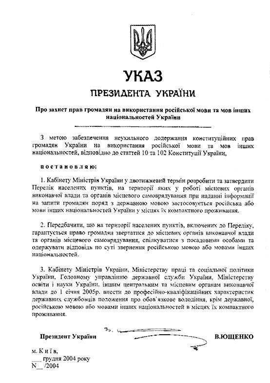 Указ № 9 о защите русского языка