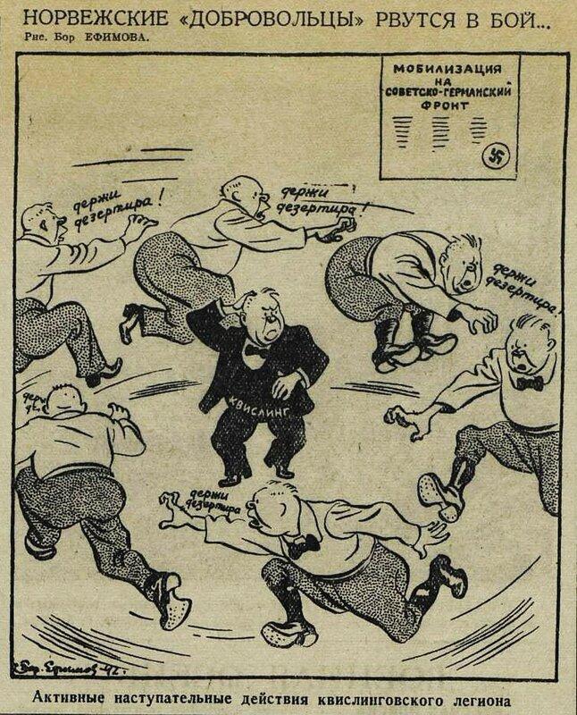 «Красная звезда», 1 октября 1942 года, союзники Гитлера, вассалы Германии, Норвегия в ВОВ