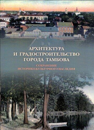 Архитектура и градостроительство города Тамбова. 2015