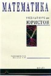 Книга Математика - Учебный курс для юристов - Тихомиров Н.Б., Шелехов А.М.