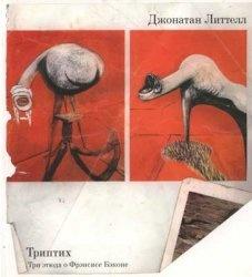 Триптих. Три этюда о Фрэнсисе Бэконе