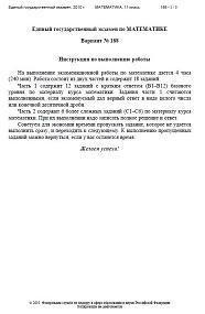 Книга ЕГЭ по математике, Вариант № 188, 11 класс, 2010