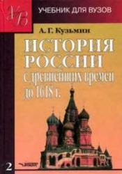 Книга История России с древнейших времён до 1618 года, Книга 2, Кузьмин А.Г., 2004