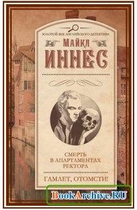 Иннес М. - Смерть в апартаментах ректора. Гамлет, отомсти! (сборник)