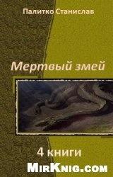 Книга Цикл : Мертвый Змей - 4 книги