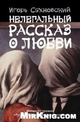 Журнал MP3, отечественная литература, современная проза, бестселлер, Сахновский, Радциг