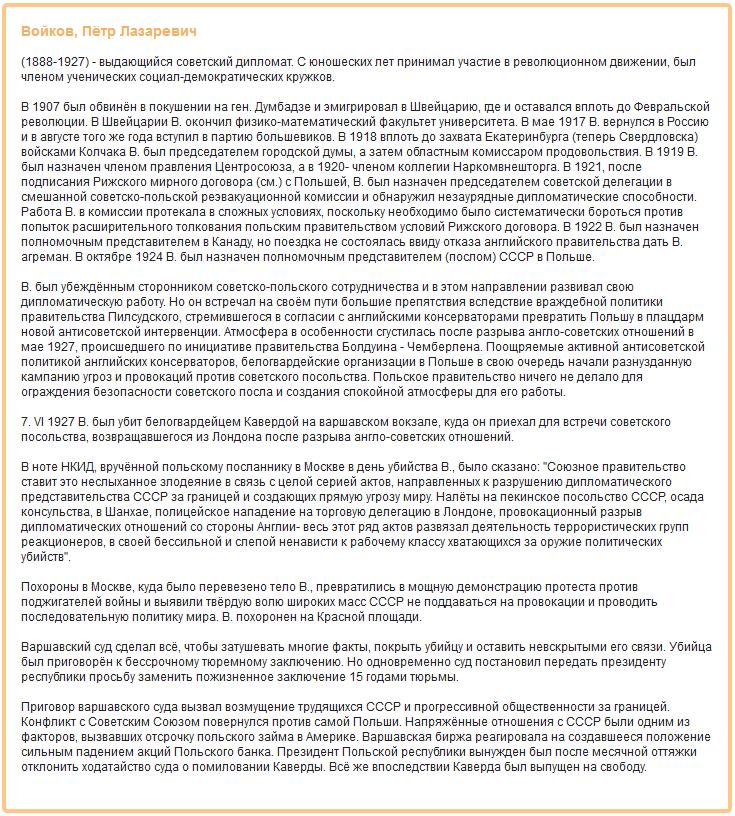 V-Войков, Пётр Лазаревич - Дипломатический словарь - Энциклопедии & Словари-enc-dic_com