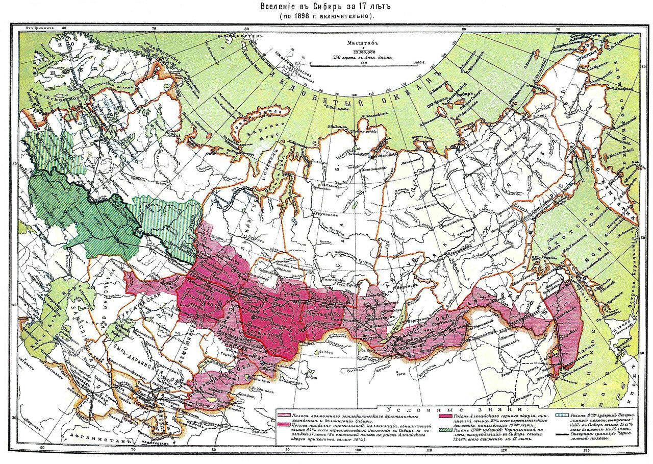 38. Сибирь (заселение)