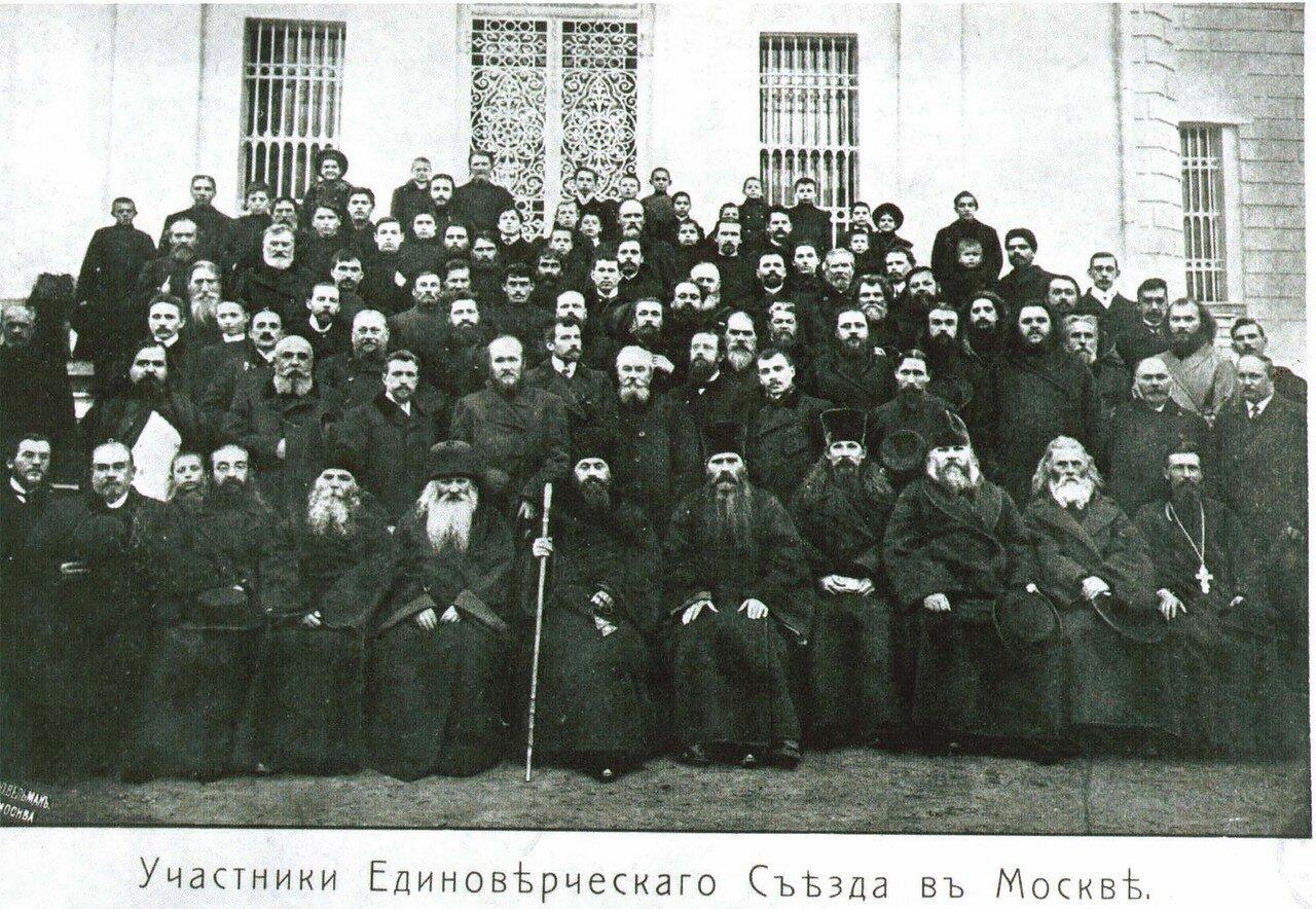 Участники Единоверческого съезда в Москве