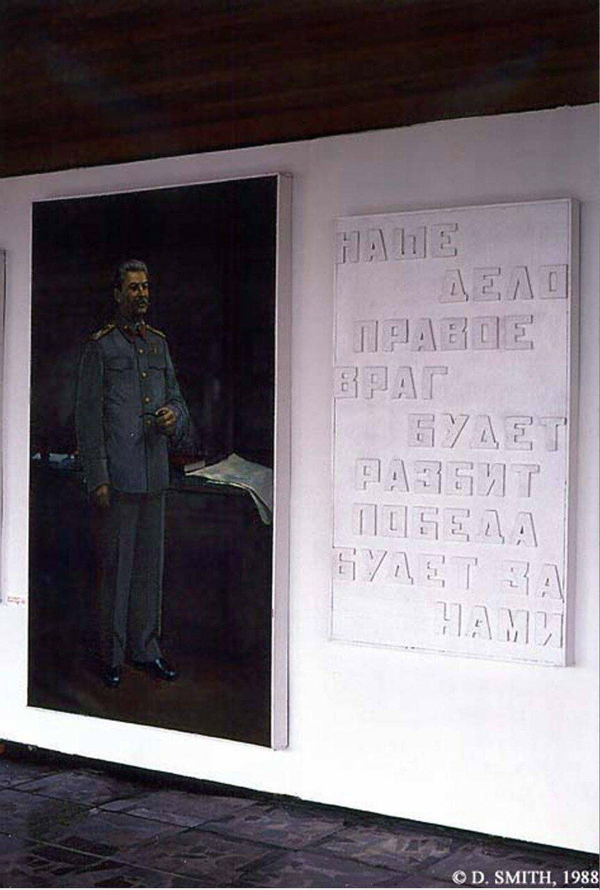 Гори. Портрет Сталина в доме-музее Сталина