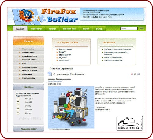 сборки Forefox, сайт сборок Forefox, подготовленных для скачивания
