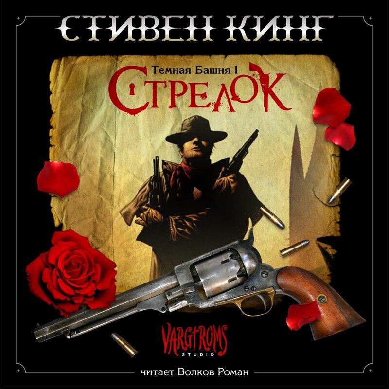 обложка аудиокниги Стрелок