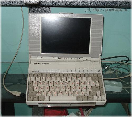 Небольшой музей ноутбуков: Jetta JetBook 386SX