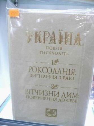 Украина Поэзия тысячелетий