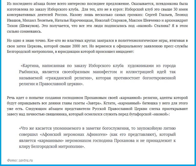 Проханов и святой Сталин. Протоиерей Св. Шевченко(2)