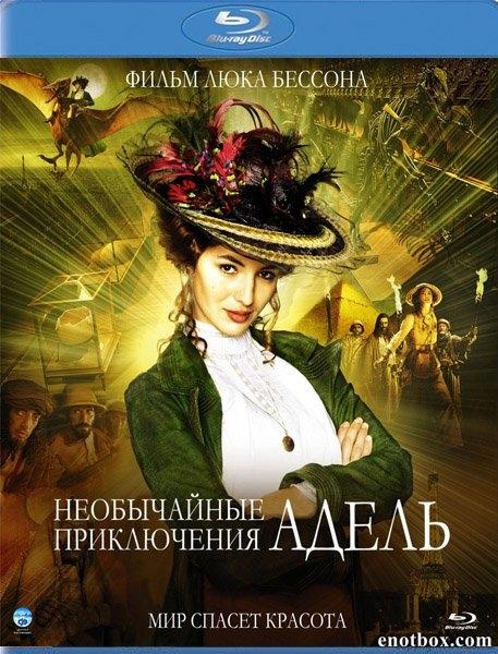 Необычайные приключения Адель / Les aventures extraordinaires d'Adèle Blanc-Sec (2010/BDRip/HDRip)