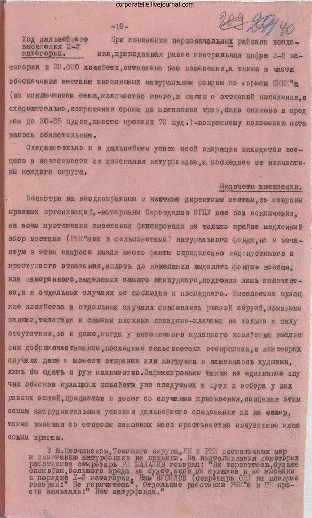 Р-47, оп.5, д.103, 040.jpg