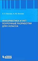 Книга Информатика и ИКТ, 5 класс, Поурочные разработки, Босова Л.Л., 2012