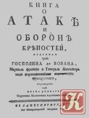 Книга Книга о атакѣ и оборонѣ крѣпостей