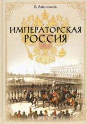 Книга Императорская Россия. Анисимов Е.В. 2008